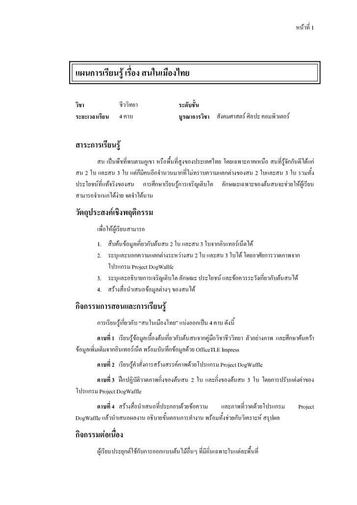 หนาที่ 1     แผนการเรียนรู เรื่อง สนในเมืองไทย  วิชา               ชีววิทยา                  ระดับชั้น ระยะเวลาเรียน    ...
