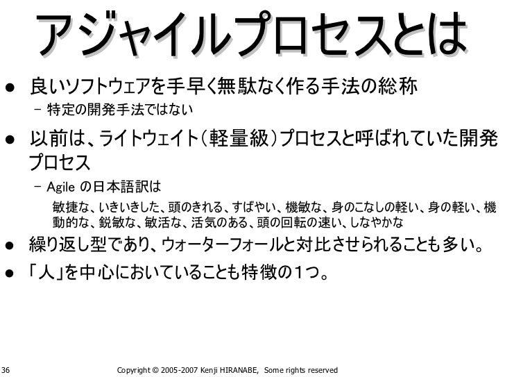 アジャイルプロセスとは      良いソフトウェアを手早く無駄なく作る手法の総称      – 特定の開発手法ではない       以前は、ライトウェイト(軽量級)プロセスと呼ばれていた開発      プロセス      – Agile の日本...