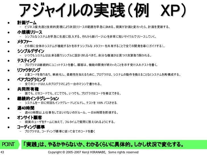 アジャイルの実践(例 XP)         計画ゲーム         –   ビジネス優先度と技術的見積により次回リリースの範囲を早急に決める。現実が計画と変わったら、計画を更新する。         小規模リリース         –  ...