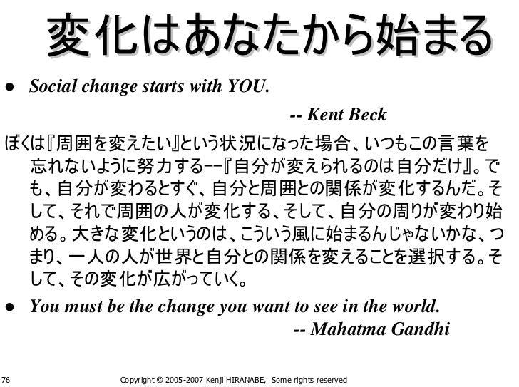 変化はあなたから始まる      Social change starts with YOU.                                                            -- Kent Beck ぼく...