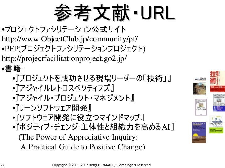 参考文献・URL •プロジェクトファシリテーション公式サイト http://www.ObjectClub.jp/community/pf/ •PFP(プロジェクトファシリテーションプロジェクト) http://projectfacilitati...