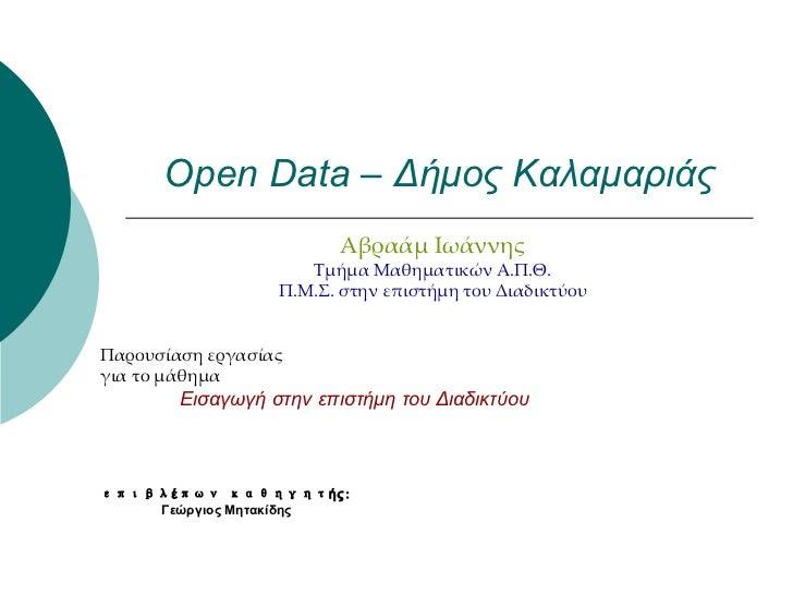 Open Data – Δήμος Καλαμαριάς                         Αβραάμ Ιωάννης                     Τμήμα Μαθηματικών Α.Π.Θ.          ...