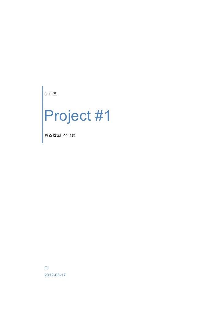 C1 조Project #1파스칼의 삼각형C12012-03-17