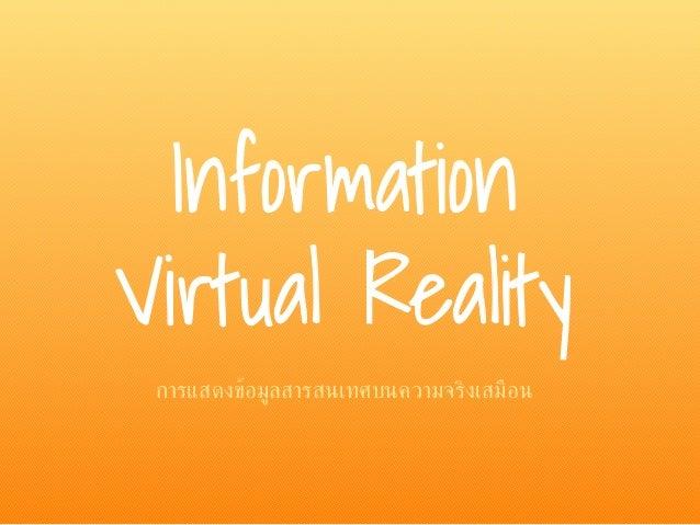 การแสดงข้อมูลสารสนเทศบนความจริงเสมือน Information Virtual Reality