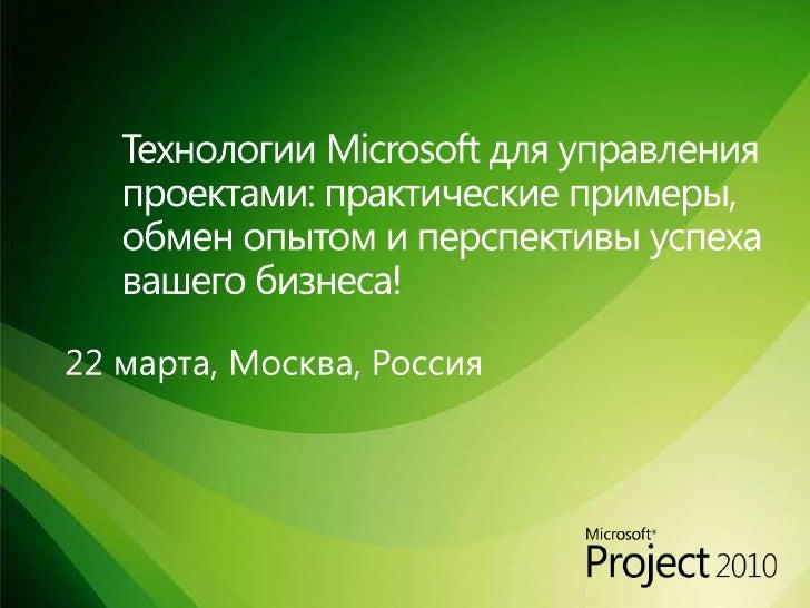 Технологии Microsoft для управления проектами: практические примеры, обмен опытом и перспективы успеха вашего бизнеса!<br ...
