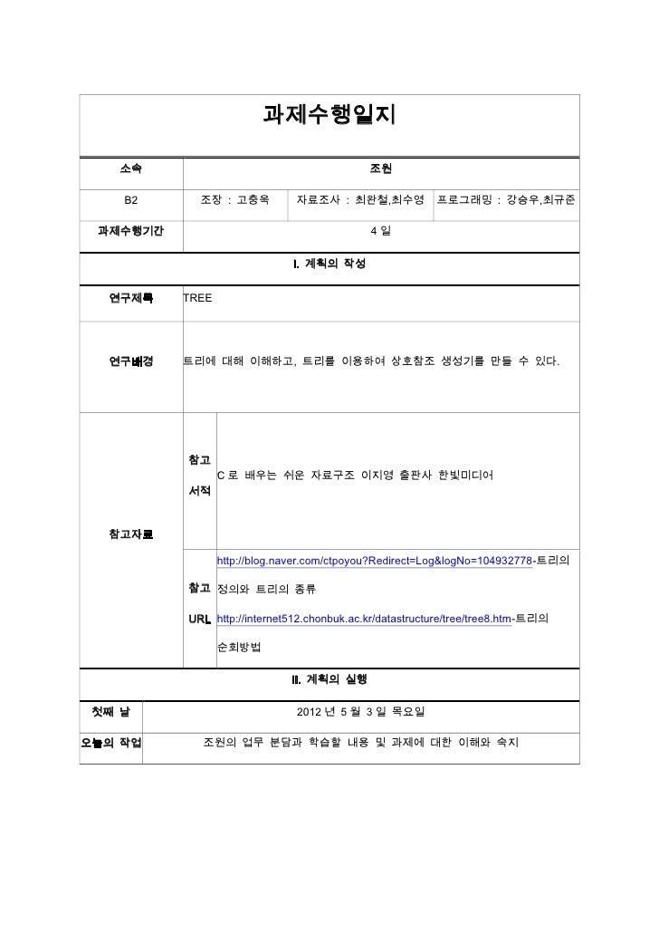 과제수행일지   소속                                       조원    B2      조장 : 고충욱          자료조사 : 최완철,최수영             프로그래밍 : 강승우,최...