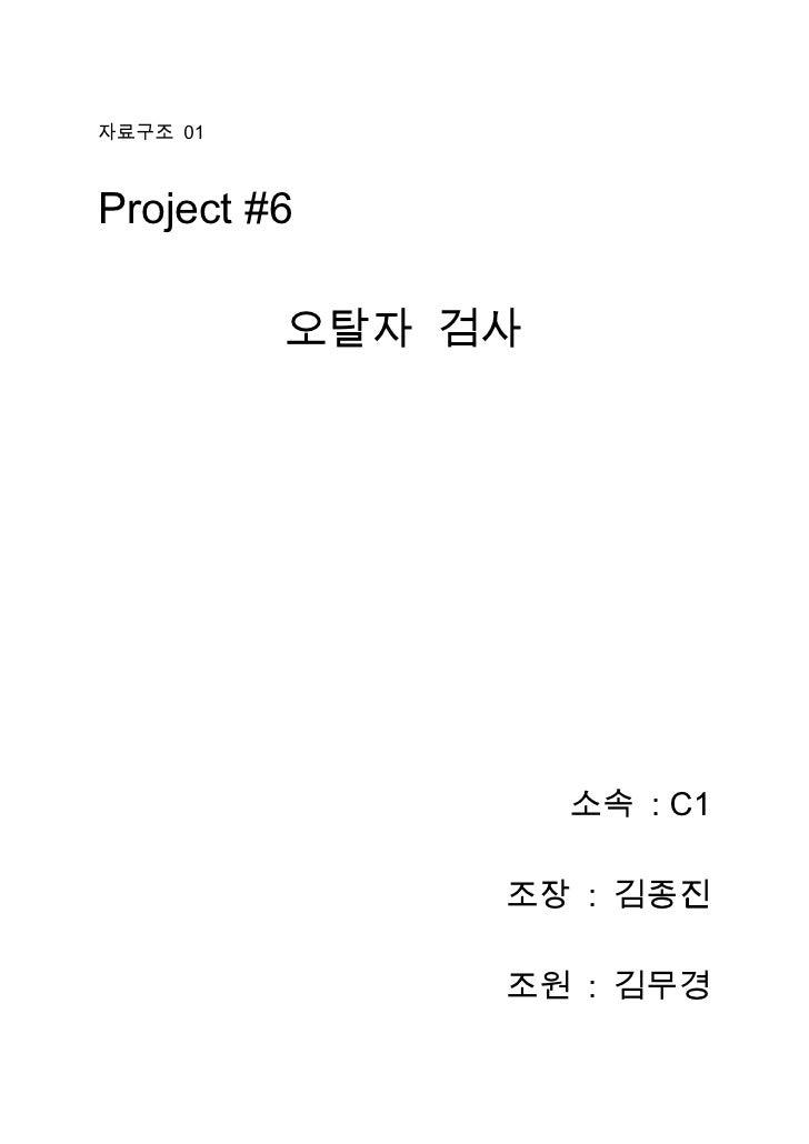 자료구조 01Project #6          오탈자 검사                   소속 : C1               조장 : 김종진               조원 : 김무경