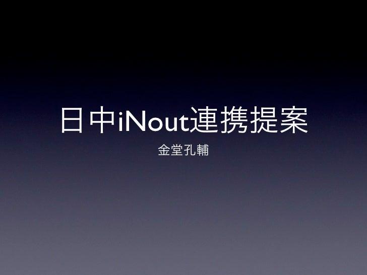 日中iNout連携提案    金堂孔輔