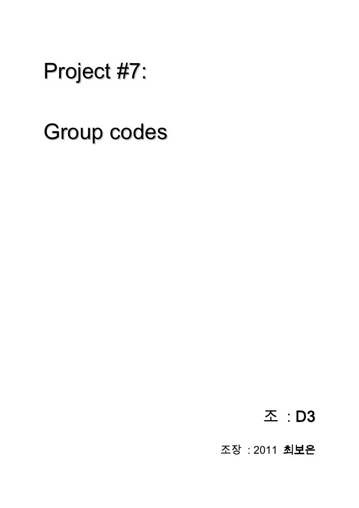 Project #7:Group codes                   조 : D3              조장 : 2011 최보은