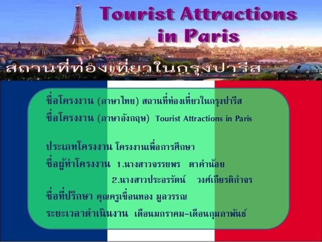 ชื่อโครงงาน (ภาษาไทย) สถานที่ท่องเที่ยวในกรุงปารีส ชื่อโครงงาน (ภาษาอังกฤษ) Tourist Attractions in Paris ประเภทโครงงาน โคร...