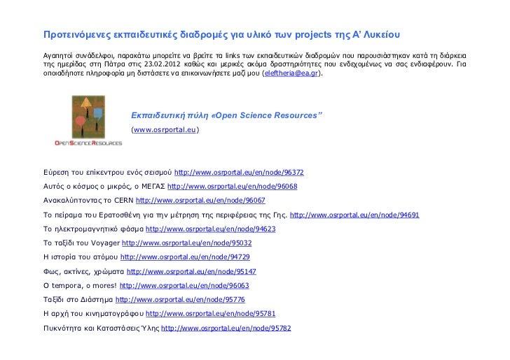 Προτεινόμενες εκπαιδευτικές διαδρομές για υλικό των projects της Α' ΛυκείουΑγαπητοί συνάδελφοι, παρακάτω μπορείτε να βρείτ...