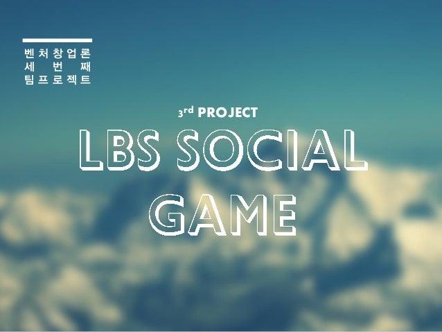 벤처창업론 세 번 째 팀프로젝트  3rd PROJECT