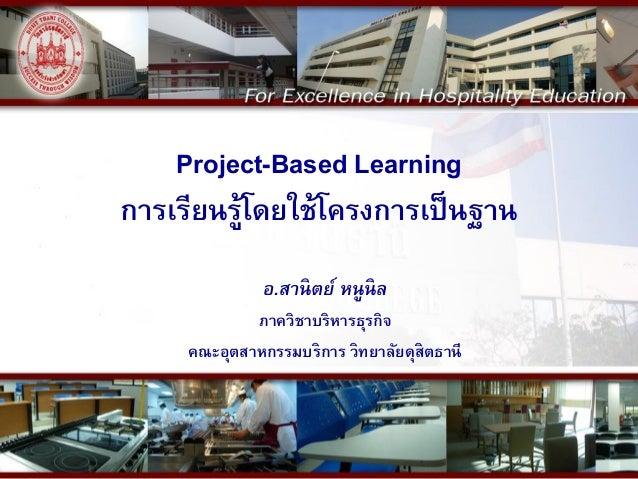 Project-Based Learning การเรียนรู้โดยใช้โครงการเป็นฐาน อ.สานิตย์ หนูนิล ภาควิชาบริหารธุรกิจ คณะอุตสาหกรรมบริการ วิทยาลัยดุ...