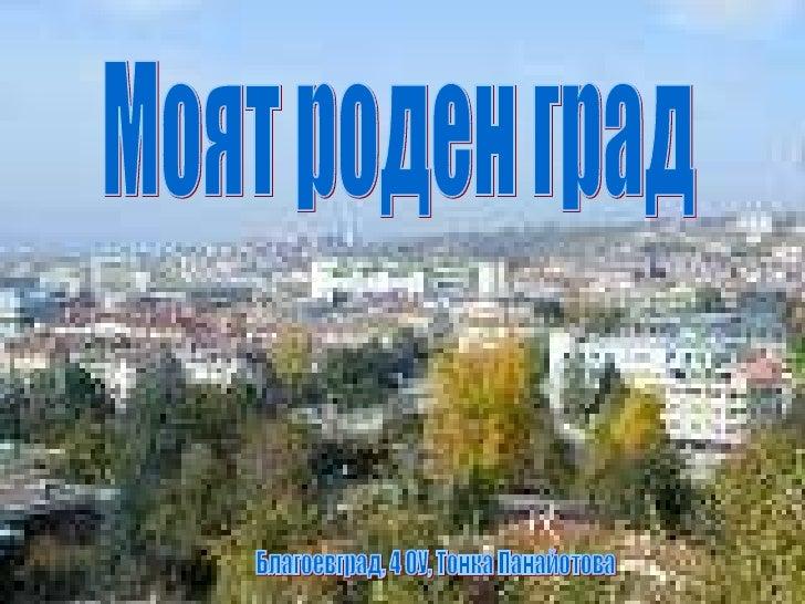 Благоевград, 4 ОУ, Тонка Панайотова Благоевград, 4 ОУ, Тонка Панайотова Моят роден град