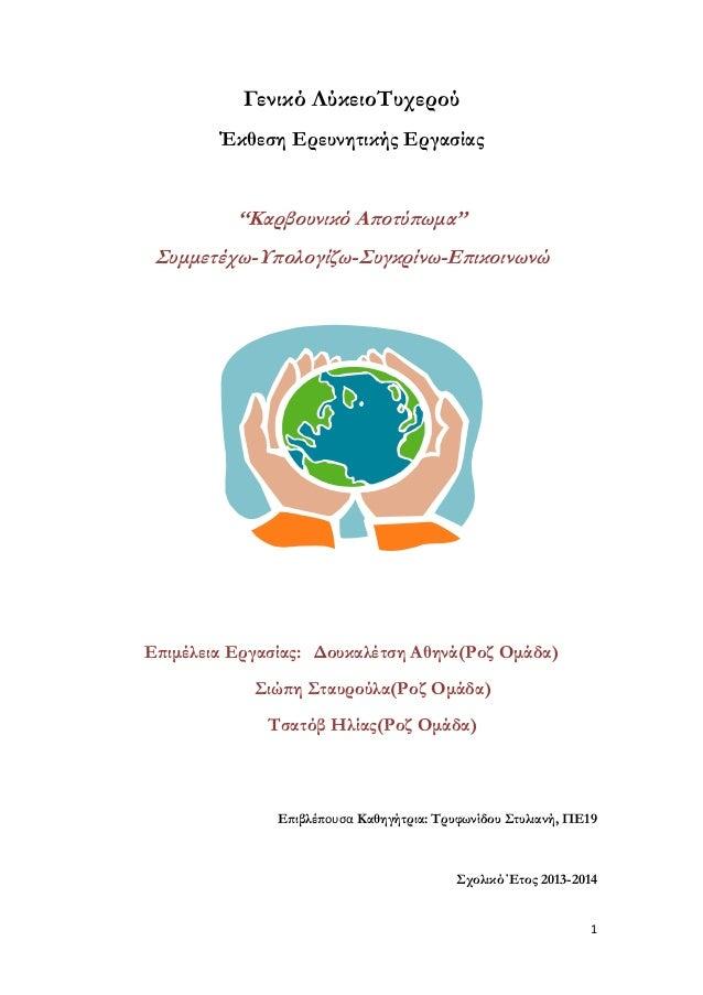 Γενικό ΛύκειοΣυχερού Έκθεση Ερευνητικής Εργασίας  ''Καρβουνικό Αποτύπωμα'' υμμετέχω-Τπολογίζω-υγκρίνω-Επικοινωνώ  Επιμέλ...