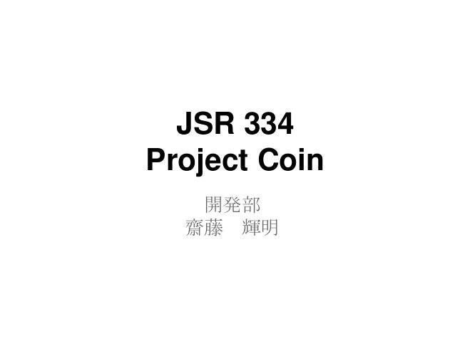 JSR 334Project Coin   開発部  齋藤 輝明