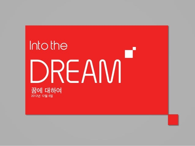 Into theDREAM꿈에 대하여2012년 12월 6일