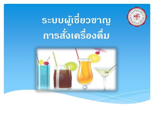 ระบบผู้เชี่ยวชาญ การสั่งเครื่องดื่ม