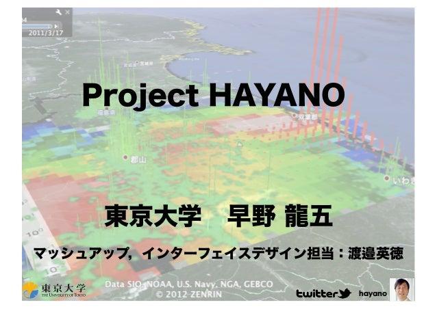 Project HAYANO     東京大学早野 龍五マッシュアップ,インターフェイスデザイン担当:渡邉英徳                       hayano