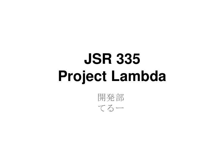 JSR 335Project Lambda     開発部     てるー