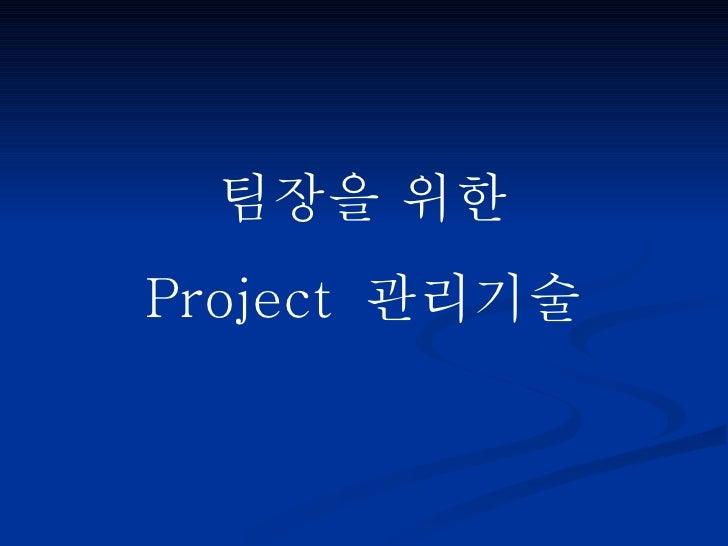 팀장을 위한 Project  관리기술
