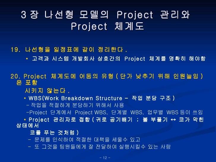3 장 나선형 모델의  Project  관리와  Project  체계도 19.  나선형을 일정표에 같이 정리한다 . •  고객과 시스템 개발회사 상호간의  Project  체계를 명확히 해야함 20. Project  체...
