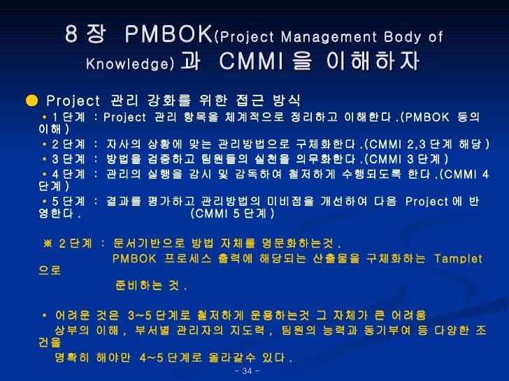 8 장  PMBOK (Project Management Body of Knowledge) 과  CMMI 을 이해하자 ●  Project  관리 강화를 위한 접근 방식 •   1 단계  : Project  관리 항목을 체...