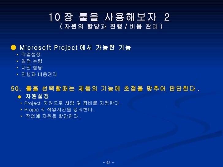 10 장 툴을 사용해보자  2  ( 자원의 할당과 진행 / 비용 관리 ) ●  Microsoft Project 에서 가능한 기능 •   작업설정 •  일정 수립 •  자원 할당 •  진행과 비용관리 50.  툴을 선택할...
