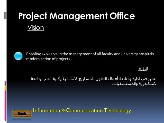 Enabling excellence in the management of all faculty and university hospitals modernization of projects الرؤية جامعة...