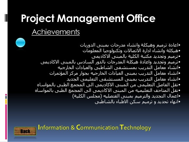 Project Management Office Achievements Information & Communication Technology Back •اعادةالدوريات بمبنى مدرجات وا...