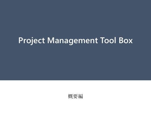 Project Management Tool Box 概要編