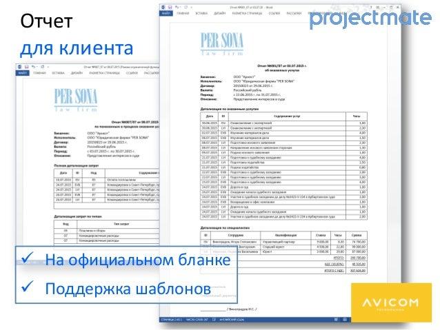 Отчет для клиента  На официальном бланке  Поддержка шаблонов