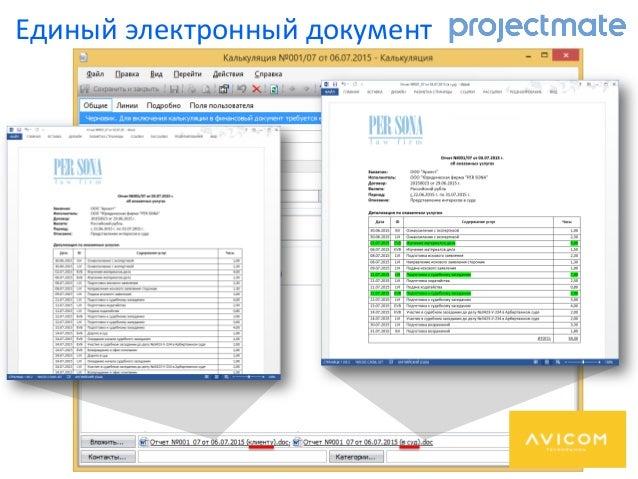 Единый электронный документ