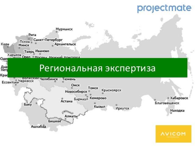 Региональная экспертиза