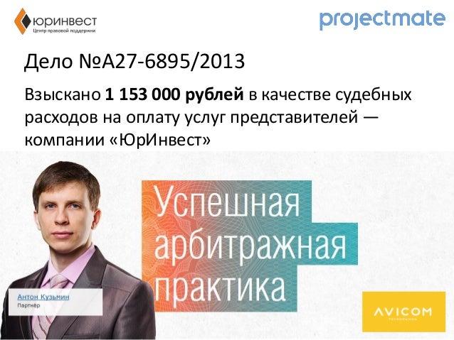 Дело №А27-6895/2013 Взыскано 1 153 000 рублей в качестве судебных расходов на оплату услуг представителей — компании «ЮрИн...