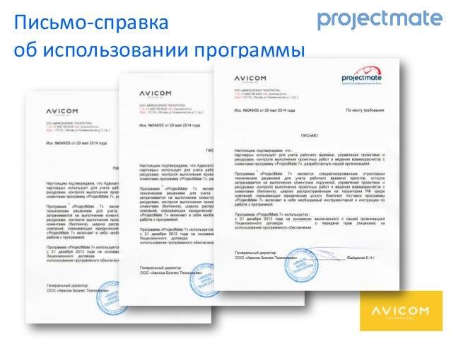 Письмо-справка об использовании программы