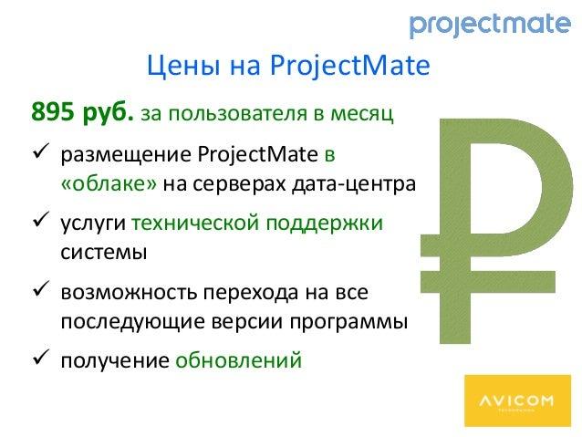 Цены на ProjectMate 895 руб. за пользователя в месяц  размещение ProjectMate в «облаке» на серверах дата-центра  услуги ...