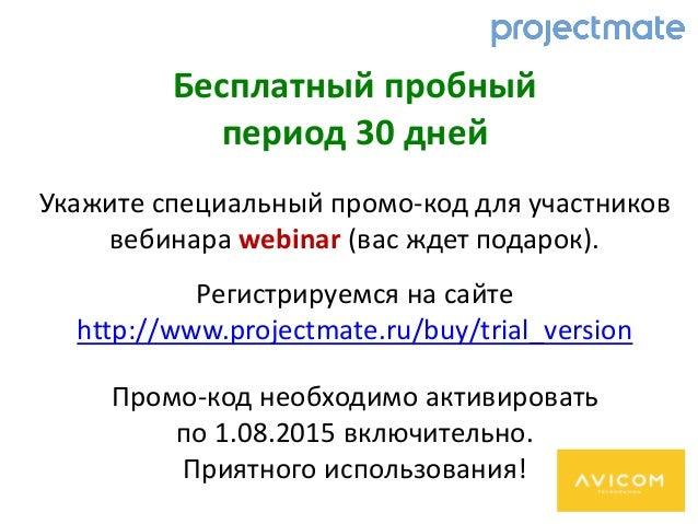 Бесплатный пробный период 30 дней Укажите специальный промо-код для участников вебинара webinar (вас ждет подарок). Регист...