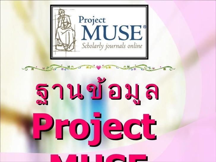 ฐานข้อมูล Project  MUSE