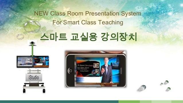 NEW Class Room Presentation System For Smart Class Teaching  스마트 교실용 강의장치