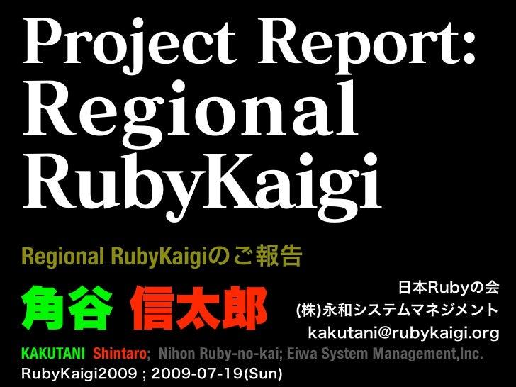 Regional RubyKaigi   KAKUTANI Shintaro; Nihon Ruby-no-kai; Eiwa System Management,Inc.