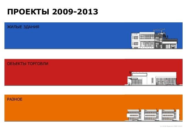 ПРОЕКТЫ 2009-2013ЖИЛЫЕ ЗДАНИЯОБЪЕКТЫ ТОРГОВЛИРАЗНОЕ                    (c) Kirill Bannov 2009-2013