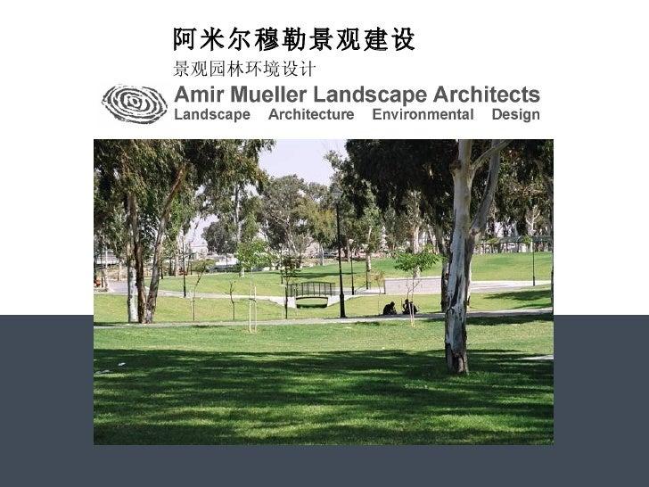 阿米尔穆勒景观建设 景观园林环境设计