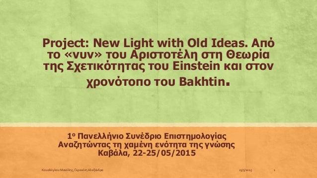 Project: New Light with Old Ideas. Από το «νυν» του Αριστοτέλη στη Θεωρία της Σχετικότητας του Einstein και στον χρονότοπο...