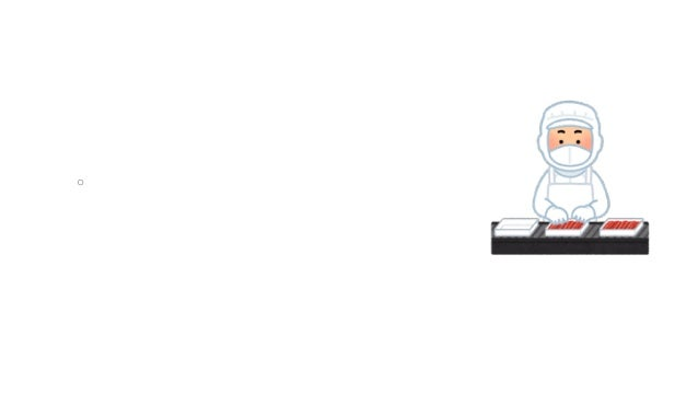 従来のワークフロー(導入時) 1. 仕様書作成(コンサル) 2. 仕様書レビュー(コンサル+エンジニア) 3. コンフィグ作成(エンジニア主担当) ○ レコメンドレシピ設定のためのPythonスクリプト 4. コンフィグレビュー(エンジニアサブ...
