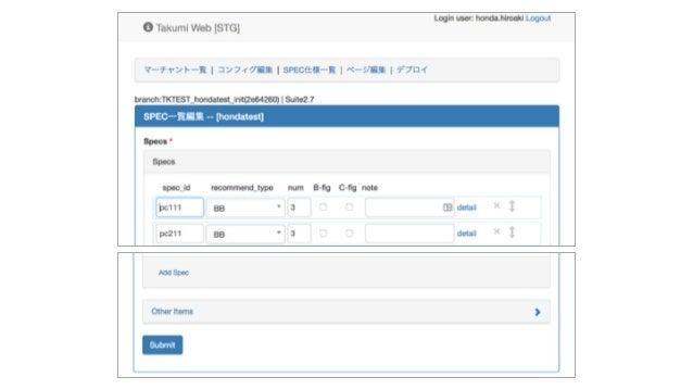 Takumiの技術要素 ● Webアプリ ○ Pyramid + Chameleon + colander + deform + bootstrap ● YAML ○ 機械でハンドリングできる,かつ人間も読み書き可能 ● libgit2, py...