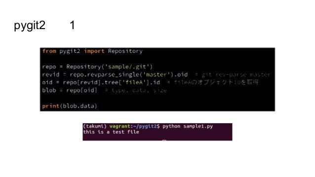 pygit2の例2 ファイルのコミット(実行結果)