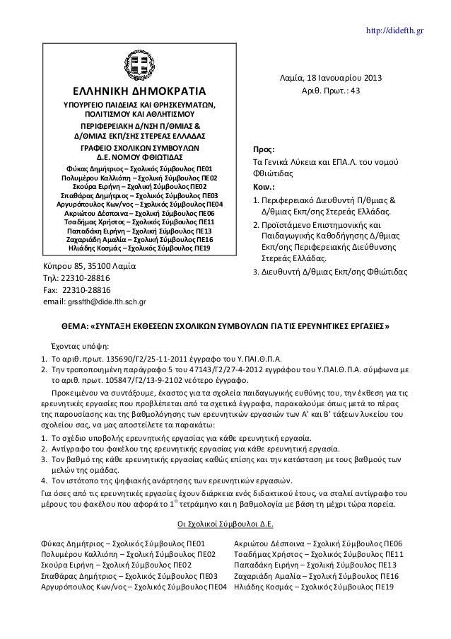 http://didefth.gr                                                                  Λαμία, 18 Ιανουαρίου 2013        ΕΛΛΗΝΙ...