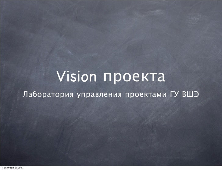 Vision проекта                 Лаборатория управления проектами ГУ ВШЭ     1 октября 2009г.