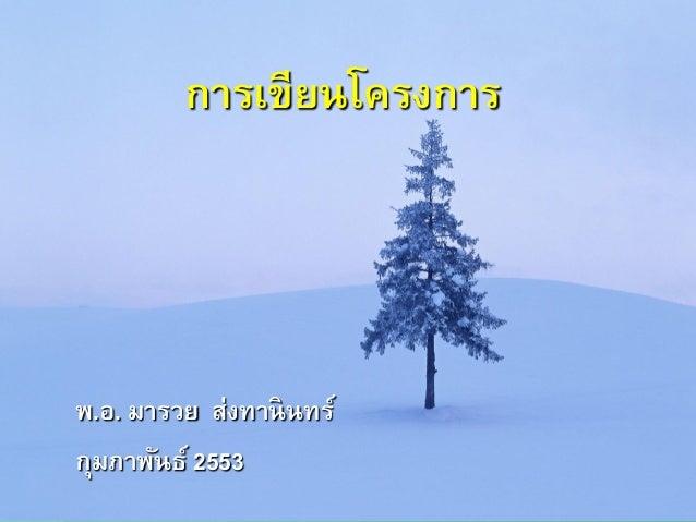 การเขียนโครงการ  พ.อ. มารวย ส่งทานินทร์ กุมภาพันธ์ 2553